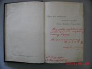 """""""Речи – 1882/1901"""" (1901-Санкт Петербург)"""