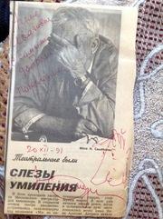 Автограф Ю. В. Никулина